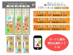 堺区出島町51号地価格変更v1.9jpg
