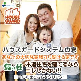 housegurd-banner